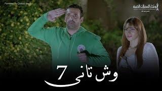 getlinkyoutube.com-مسلسل وش تاني الحلقة  السابعة  # Wesh tany Episode 7 - HD