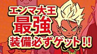 getlinkyoutube.com-【妖怪ウォッチバスターズ 月兎組】3DS エンマ大王 最強装備入手