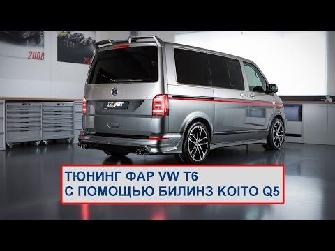 ТЮНИНГ ФАР VW T6 с помощью билинз KOITO Q5