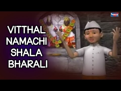 Marathi Devotional Song - Vitthal Namachi Shala Bharal