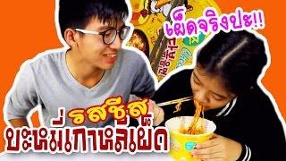 getlinkyoutube.com-เผ็ดจริงปะ!! บะหมี่เผ็ดเกาหลี รสชีส Super Spicy Korean Ramen Cheese | พี่ฟร้องซ์ น้องเฟิร์น