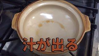 getlinkyoutube.com-【注意喚起】100円土鍋から臭い汁が出てくる!