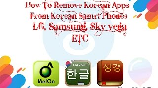 getlinkyoutube.com-How To Delete Korean Apps From Android Phone - uninstall system apps LG, Samsung, Sky vega