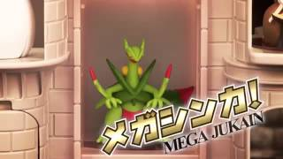 getlinkyoutube.com-Pokemon Comercial Japon Mega Evolucion Takara Tomy 2014