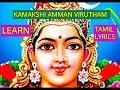 Kanchi Kamakshi Amman Virutham with Tamil Lyrics New