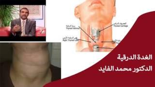الغدة الدرقية الاسباب والعلاج مع الدكتور محمد الفايد