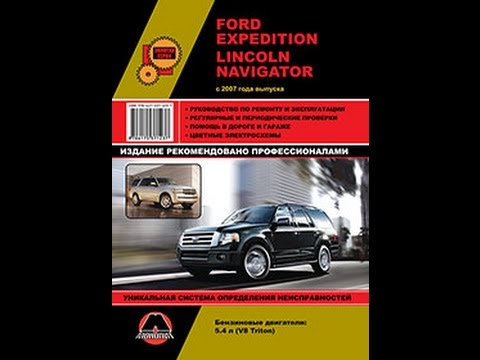 Руководство по ремонту Ford Expedition/Lincoln Navigator