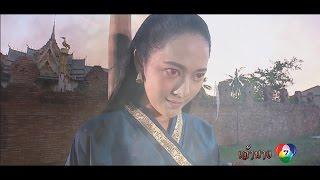 getlinkyoutube.com-เพลงยิ่งรักยิ่งแค้น Ost.เจ้านาง [Official MV]