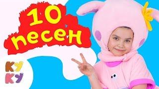 getlinkyoutube.com-Песенки для детей - Кукутики Сборник из 10 песенок детских развивающих