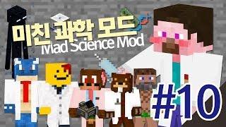 양띵 [산업 모드와 함께하는 미친 과학 모드 체험 10편] 마인크래프트 Mad Science Mod