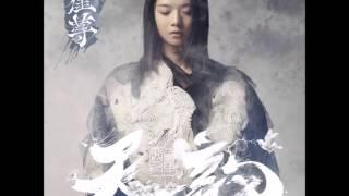 霍尊 -《天韻·霍尊》- 卷珠簾