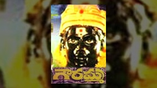 Gowramma | Full Length Telugu Movie | Ravi Babu, Yamuna
