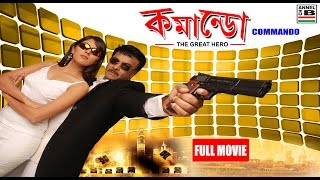 Commando   কমান্ডো   Bengali Full Movie   Superhit Action
