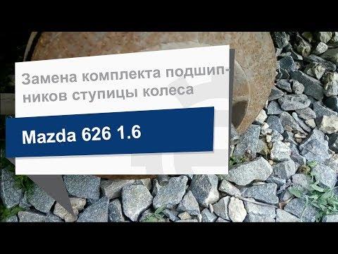 Замена комплекта подшипников ступицы колеса H15002BTA на Mazda 626