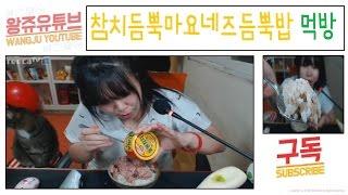 getlinkyoutube.com-[왕쥬] 방송중 배고파서 급먹방!! 참치마요비빔밥