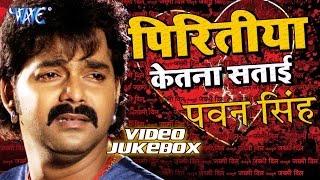 getlinkyoutube.com-Pawan Singh Sad Song - Video JukeBOX - Bhojpuri Sad Songs 2015 HD