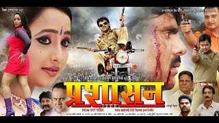 getlinkyoutube.com-Prashasan | Bhojpuri Movie | Official Trailer