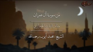 getlinkyoutube.com-من سورة آل عمران مقام البيات الحجازي الشيخ محمد أيوب