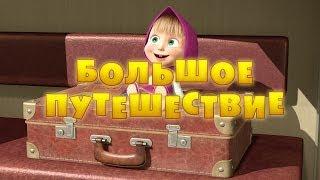 getlinkyoutube.com-Маша и Медведь - Большое путешествие (Серия 37)