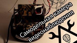 getlinkyoutube.com-Самодельная камера видеонаблюдения из Webcam и R/C машинки