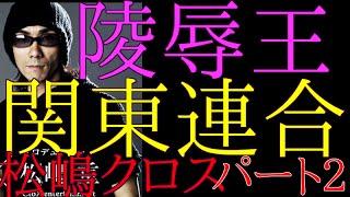 getlinkyoutube.com-関東連合 松嶋クロス パート2