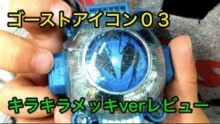 getlinkyoutube.com-仮面ライダーゴースト ゴーストアイコン03 レア ついにキラキラメッキバージョン!? 01と03を1回ずつまわしてレビュー!ツタンカーメンゴースト スペクター  kamen rider ghost