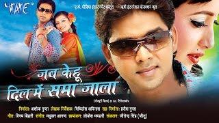 getlinkyoutube.com-जब केहू दिल में समाजाला - Jab Kehu Dil Me Samajala - super hit Bhojpuri Film | Pawan Singh