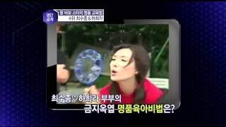 getlinkyoutube.com-[eNEWS]최수종·하희라부부, 명품 교육법은? 명단공개
