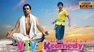 getlinkyoutube.com-Vivek kalakkal comedy |விவேக் காமெடி| Vivek Best Comedy Scenes Collection |comedy2016 latest release