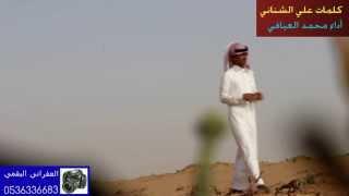 getlinkyoutube.com-شيلة ياوجودي على الغالي حالوا الناس من دونه بصوت محمد العيافي كلمات علي الشناني