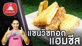 getlinkyoutube.com-สอนทำอาหารไทย แซนวิชทอด แฮมชีส ขนมปังชุบไข่ทอด ชุบเกล็ดขนมปังทอด ทำอาหารง่ายๆ | ครัวพิศพิไล