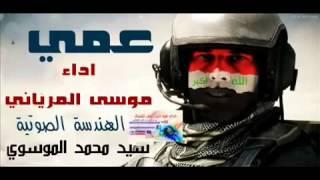 getlinkyoutube.com-موسى المرياني عمي هاها عمي