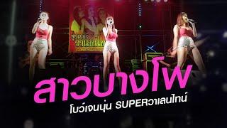 getlinkyoutube.com-สาวบางโพ โบว์ เจน นุ่น Superวาเลนไทน์