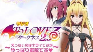 getlinkyoutube.com-ラジオ To LOVEる-とらぶる- ダークネス2nd【本配信第1回】
