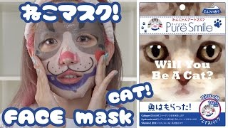 getlinkyoutube.com-【English subs】牛乳の匂い!?お魚くわえたネコパックレビュー!/ cute cat face mask first impression review
