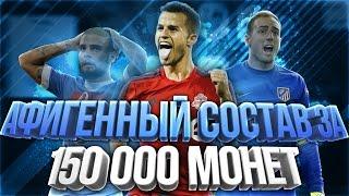 getlinkyoutube.com-FIFA 17 | АФИГЕННЫЙ СОСТАВ ЗА 150 000 МОНЕТ