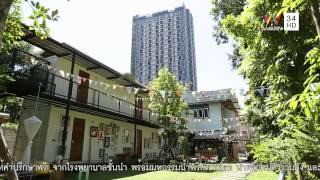 getlinkyoutube.com-my home ตอน The Yard Bangkok วันที่ 27 มิถุนายน 2558 AMARIN TV HD ช่อง 34