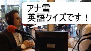 getlinkyoutube.com-第24回:「アナ雪」英語クイズ!<ラジオ「西澤ロイの頑張らない英語」>