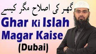 Ghar Ki Islah Magar Kaise By Adv. Faiz Syed (Dubai)