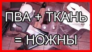 getlinkyoutube.com-НОЖНЫ ИЗ ПВА И ТКАНИ