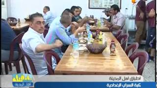 getlinkyoutube.com-اطباق اهل المدينة - كبة السراي البغدادية ليوم 27-10-2013