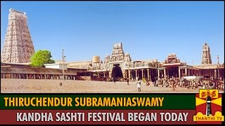 Thiruchendur Subramaniaswamy Kandha Sashti Festival began today - ThanthI TV