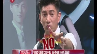getlinkyoutube.com-吴奇隆Nicky Wu遭遇奇葩专访 四爷一秒变男神经病