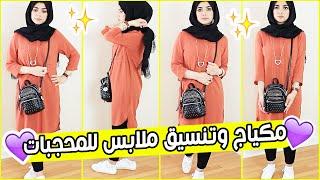 getlinkyoutube.com-تجهزوا معي | مكياج وملابس للعيد | ملابس للمحجبات | Get Ready With Me | #octolysummerchallenge
