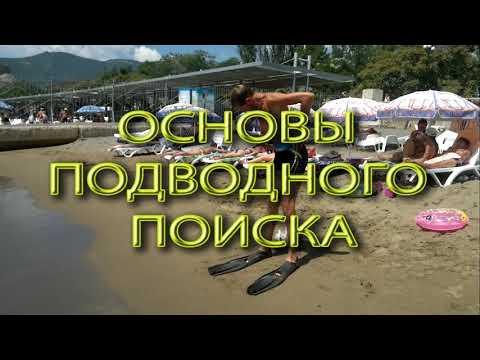 Основы подводного поиска на пляже