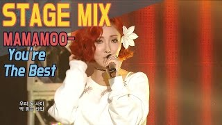 getlinkyoutube.com-MAMAMOO - You're The Best 교차편집(Stage Mix) @Show music core