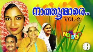 Nathoonmare Vol 2 | Non Stop Malayalam Songs | Mappila Album | Latest Non Stop Mappilapattukal