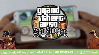 getlinkyoutube.com-طريقة تشغيل لعبة GTA San Andreas كاملة على أجهزة الأندرويد بسهولة
