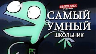 getlinkyoutube.com-САМЫЙ УМНЫЙ ШКОЛЬНИК