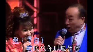getlinkyoutube.com-盧海鵬 / 蘇珊 - 游龍戲鳳 (粵調金曲靚聲陣ENCORE演唱會)
